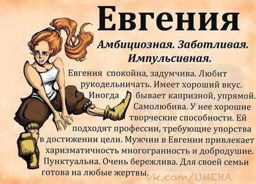 Евгения (Женя, Женечка): значение имени для девочки, характер и судьба, происхождение и толкование, совместимость в любви