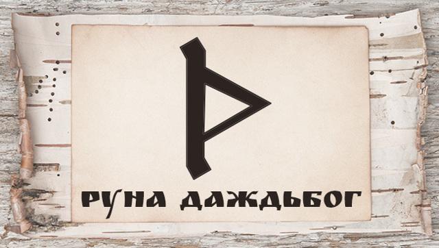 Руна Даждьбог: описание символа бога Солнца и света у славян, значение тату и талисмана, толкование в отношениях