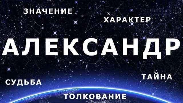Александр (Саша): значение имени для мальчика, характер и судьба, происхождение и толкование, совместимость в любви