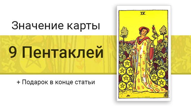 9 Пентаклей (Девятка Монет, Денариев): значение аркана Таро, сочетания с другими картами, толкование в гаданиях и раскладах, перевернутая и прямая