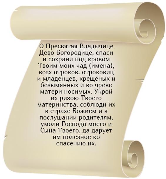 Молитва за свой род: прощение грехов, к Господу, православная