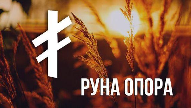 Руна Опора: значение в гадании на отношения и любовь, фото, амулеты со славянским символом