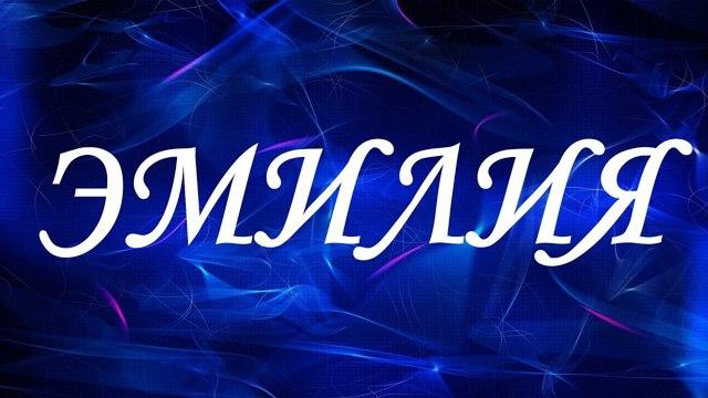 Эмма (Эмилия): значение имени, характер и судьба, происхождение и толкование, совместимость в любви