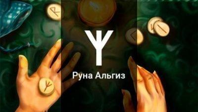 Маникюр с рунами на ногтях: значение для денег и удачи