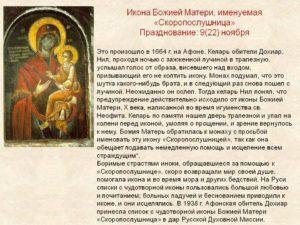 Молитва иконе Божьей Матери «Непроходимая Дверь»: значение, оберег, в чем помогает