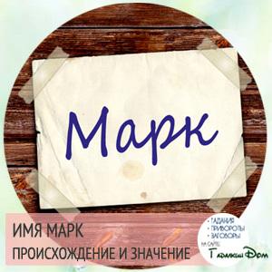 Марк: значение имени, характер и судьба, происхождение и толкование, совместимость в любви