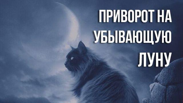 Приворот на убывающую луну: на любовь мужчины, читать самостоятельно
