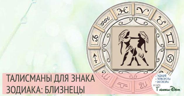 Амулеты для знака зодиака Близнецы: женщинам и мужчинам, по дате рождения, как подобрать