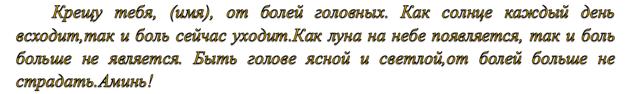 Заговор от головной боли: читать на себя, молитвы, Степанова