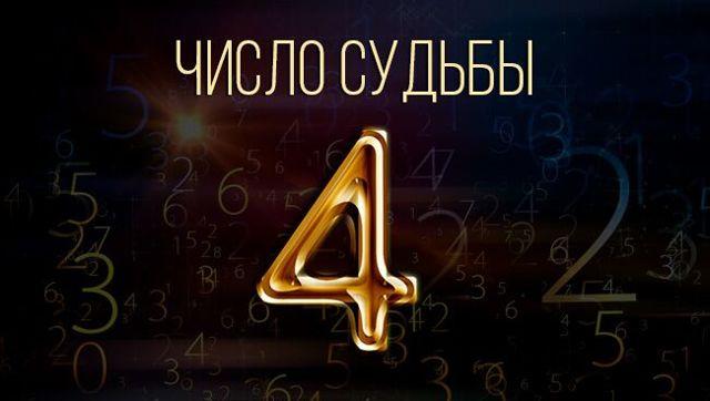 Число судьбы 4: мужчина, женщина, значение в нумерологии