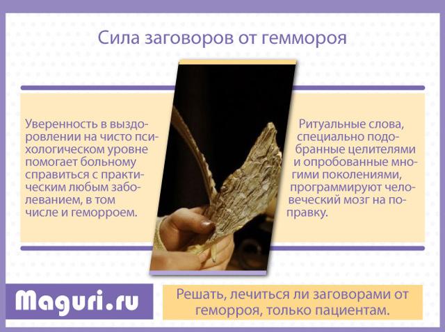 Заговор от геморроя: читать на ночь, от Степановой, на воду