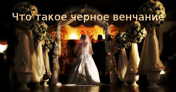 Приворот черное венчание: как работает, что это