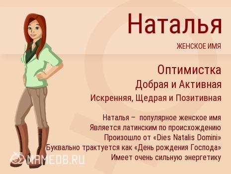 Наталья (Наталия, Наташа, Натали): значение имени, характер и судьба, происхождение и толкование, совместимость в любви