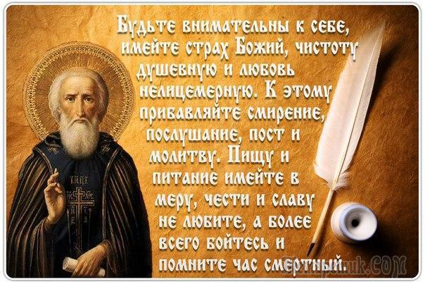 Молитва Сергию Радонежскому об успешной учебе: за ребенка, в чем помогает, в школе