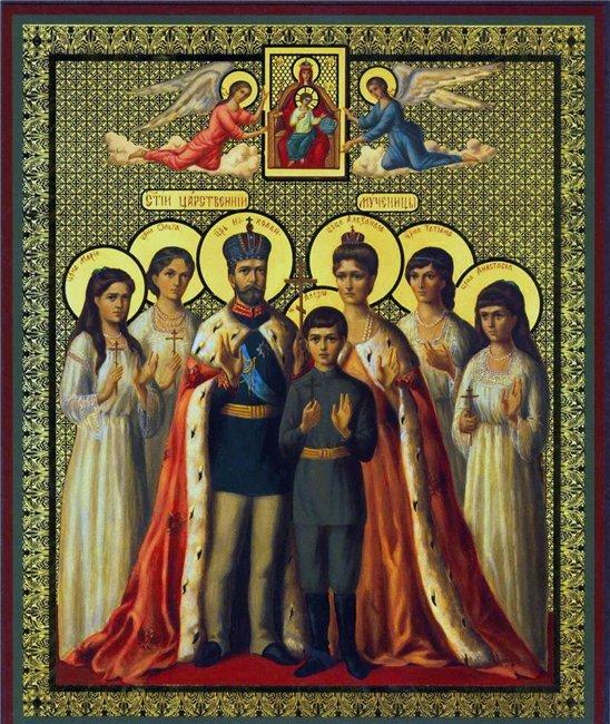Молитва святым Царственным Страстотерпцам Романовым