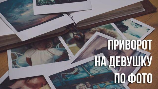 Заговор на любовь мужчины: читать на расстоянии, по фото, девушки