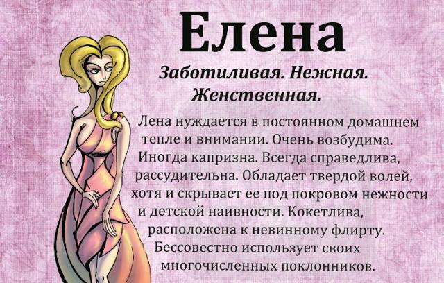 Елена (Лена): значение имени, характер и судьба, происхождение и толкование, совместимость в любви