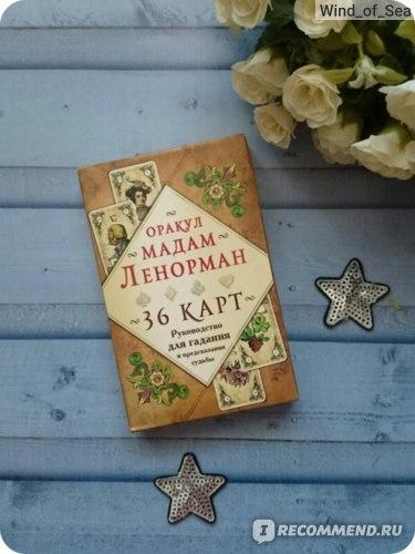 Значение 36 карт Ленорман: толкование оракула при гадании