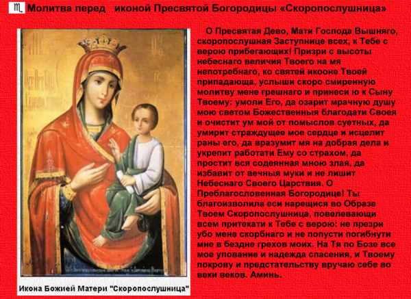 Молитва иконе Божьей Матери «Скоропослушница»: о помощи, в чем помогает, исцеление