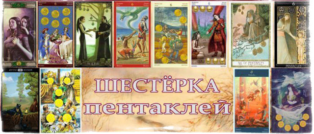6 Пентаклей (Шестерка Монет, Денариев): значение аркана Таро, сочетания с другими картами, толкование в гаданиях и раскладах, перевернутая и прямая