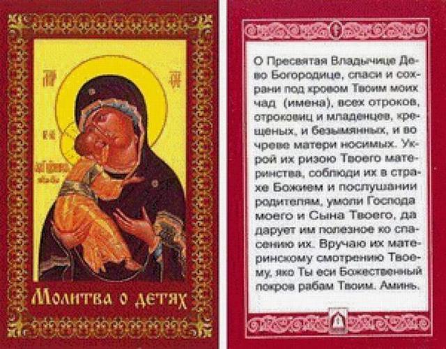 Молитва от испуга ребенка: православная, пока спит, если он не крещеный