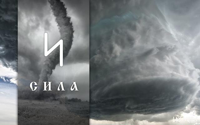 Славянская руна Сила (энергии): значение прямой и перевернутой, фото, тату, оберег, толкование в гаданиях