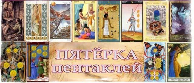 5 Пентаклей (Пятерка Монет, Денариев): значение аркана Таро, сочетания с другими картами, толкование в гаданиях и раскладах, перевернутая и прямая