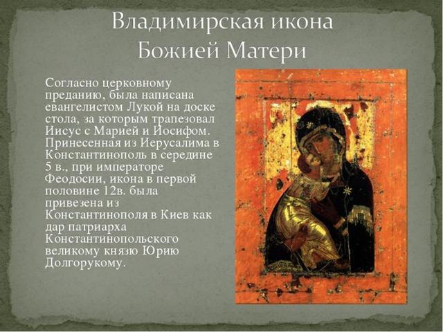 Молитва иконе Божьей Матери «Владимирской»: о помощи, исцелении, значение