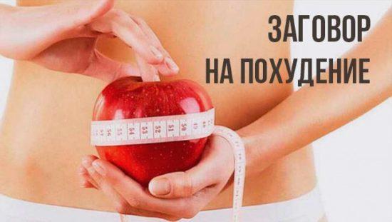 Заговор на похудение: быстро убрать жир, от Ванги, белая магия