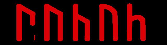 Руна силы Уруз: значение в перевернутом положении описание и толкование