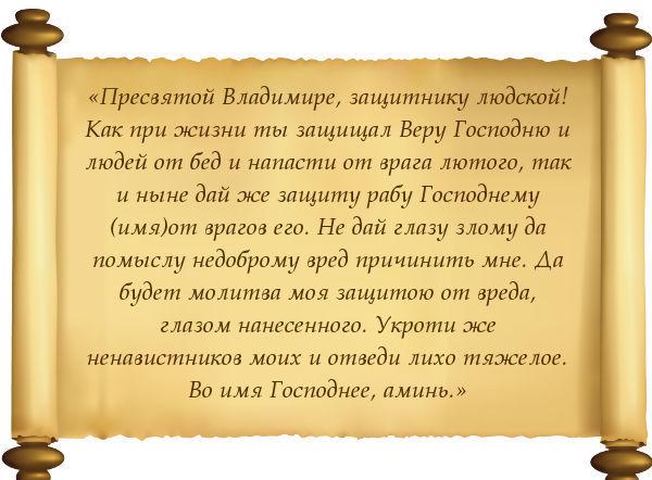 Молитва от сглаза ребенка, младенца (новорожденного): православная, сильная
