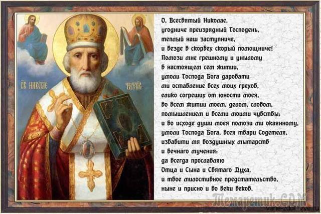 Молитва Николаю Чудотворцу от порчи и колдовства: сильная, православная
