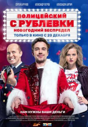 Фильмы на Новый год и Рождество 2020: мультфильмы, для детей, взрослых и всей семьи, романтические, комедии, советские, ужастики.
