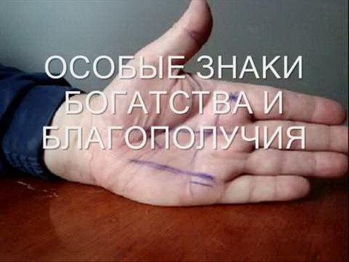 Линия Наследства на руке: значение, хиромантия, первая