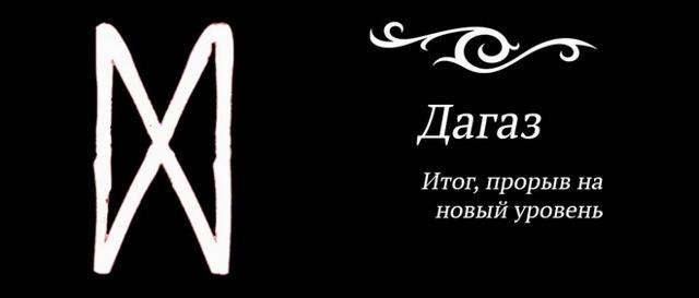 Руна Дагаз (бесконечности): значение прямой и перевернутой, фото, описание и толкование в раскладах, гадание на отношения и любовь, совет на ситуацию и на день, амулет, тату