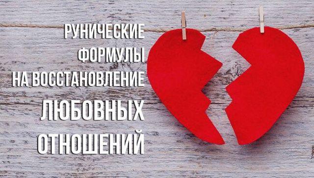 Став Жезл отношений: руны, оговор, формулы любви
