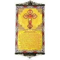 Молитва «Да воскреснет Бог и расточатся врази его»: на русском языке, честному кресту, псалом