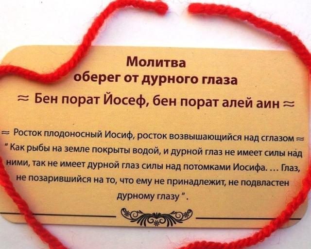 Что означает красная нитка на запястье левой руки: зачем носят, как правильно завязать