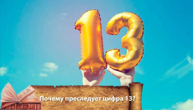 Число 13: счастливое или нет?