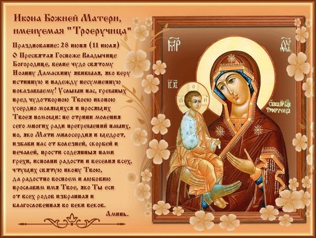 Молитва иконе Божьей Матери «Троеручица»: значение, исцеление больного, на русском языке
