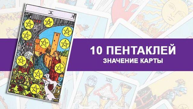 10 Пентаклей (Десятка Монет, Денариев): значение аркана Таро, сочетания с другими картами, толкование в гаданиях и раскладах, перевернутая и прямая