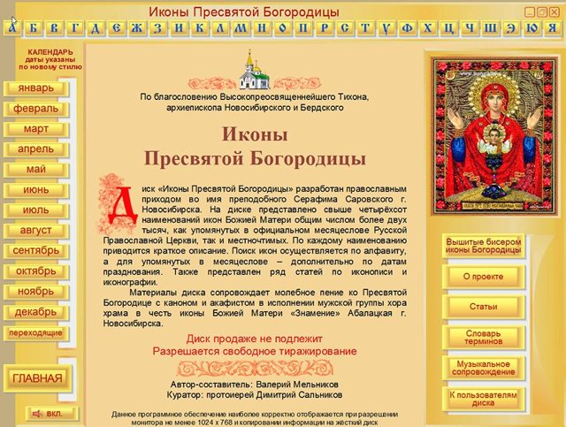 Молитва иконе Божьей Матери «Остробрамская»: на русском языке, в чем помогает, значение