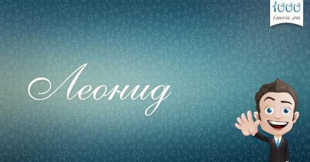 Леонид (Леня): значение имени, характер и судьба, происхождение и толкование, совместимость в любви