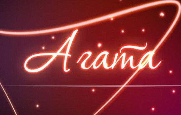 Агата: значение имени, характер и судьба, происхождение и толкование, совместимость в любви