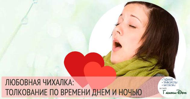 Чихалка признание в любви: правдивая, что вас ожидает от любви, предсказание