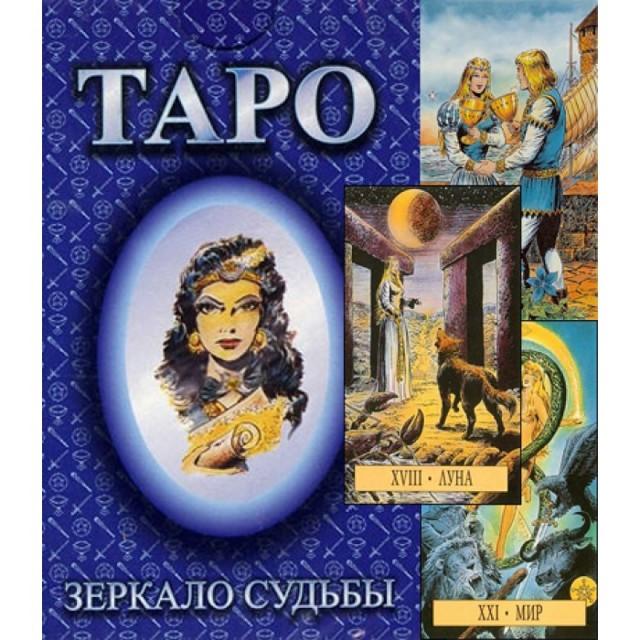 Таро 12 Лучей: галерея, значения карт, сочетания и толкования в раскладах