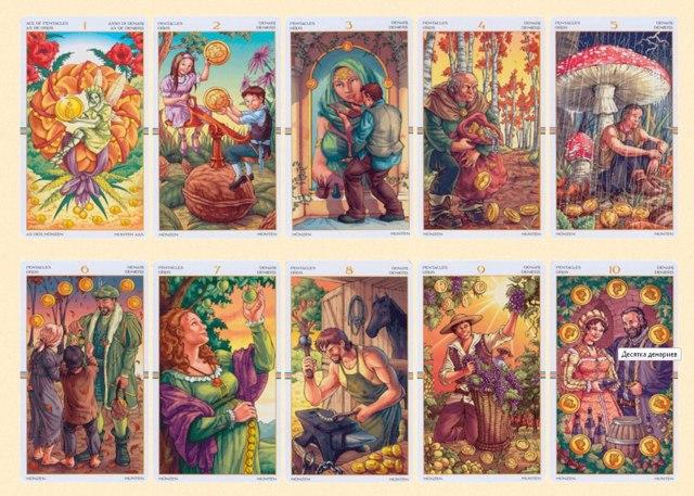 Таро Колесо Года: галерея, значения карт, сочетания и толкования в раскладах