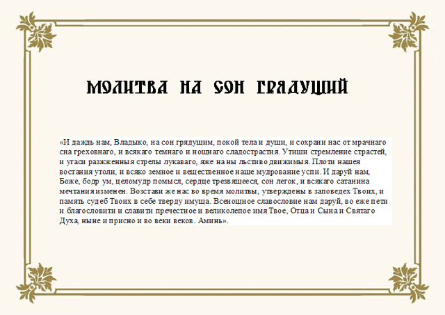 Вечерние молитвы: на сон грядущий, православные, для мирян