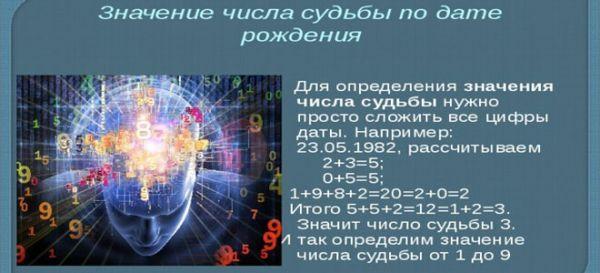 Число души 6: нумерология