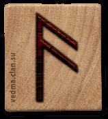 Славянская руна Рок (Жива): значение прямой и перевернутой, фото, описание и толкование в гаданиях на отношения и любовь, амулет, тату